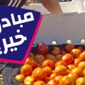 مبادرة المزارع بسام من دير الزور