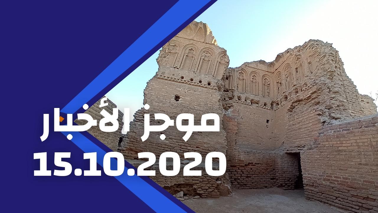 موجز الأخبار 15/10/2020