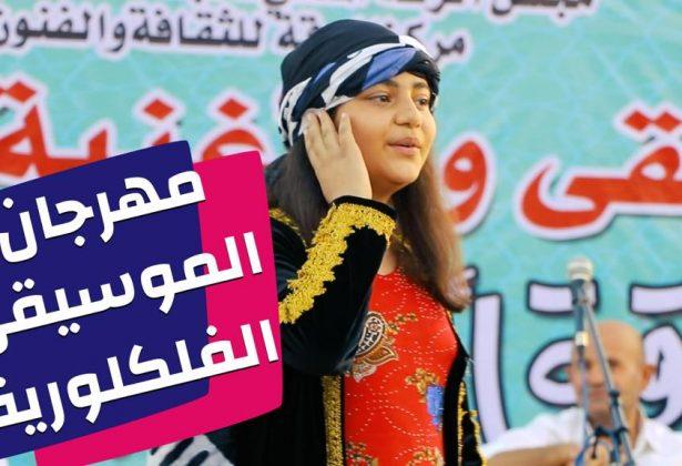 أول مهرجان للأغنية الفلكلورية في الرقة