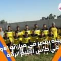 الشبيبة ينتصر في مباراته الأولى من كأس اقليم الرقة