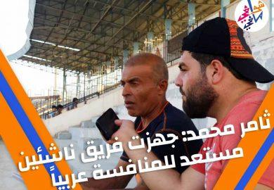 ثامر محمد: جهزنا فريقا من الرقة على مستوى عربي