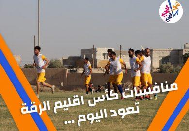 كأس اقليم الرقة لكرة القدم يعود اليوم