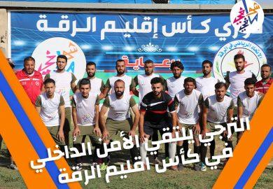 الترجي يلتقي الأمن الداخلي في قمة كأس اقليم الرقة