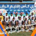 الشبيبة والأمن الداخلي إلى نهائي كأس اقليم الرقة