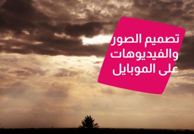 المصور والمصمم عبد الرزاق من هجين