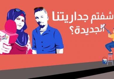 جدارية شوفي مافي في الرقة