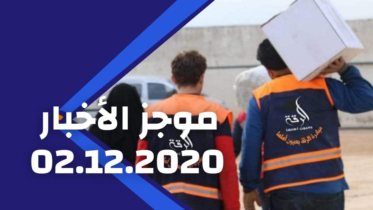 موجز الأخبار 02/12/2020