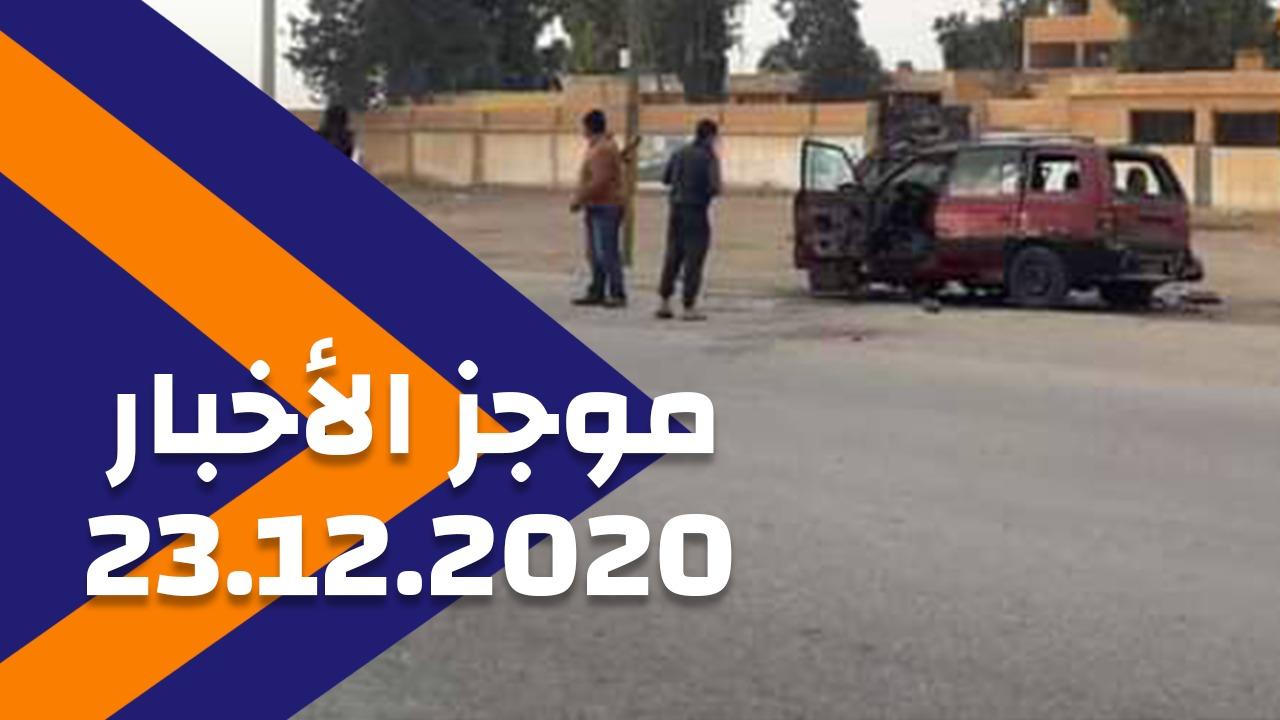 موجز الأخبار 23/12/2020