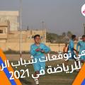 توقعات شباب الرقة للرياضة في 2021