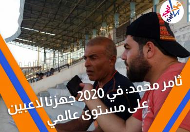 ثامر محمد: في 2020 جهزنا لاعبين على مستوى عالمي