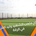 افتتاح ملعب الشهيد وليد القزعلي في الرقة