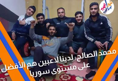 محمد الصالح: لدينا في الرقة أفضل اللاعبين على مستوى سوريا