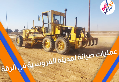 عمليات صيانة لمدينة الفروسية في الرقة