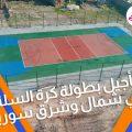 تأجيل بطولة كرة السلة في شمال وشرق سوريا