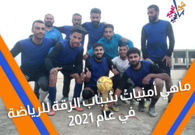 ماهي أمنيات شباب الرقة للرياضة في 2021