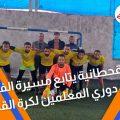 القحطانية يتابع مسيرة الفوز في دوري المعلمين لكرة القدم