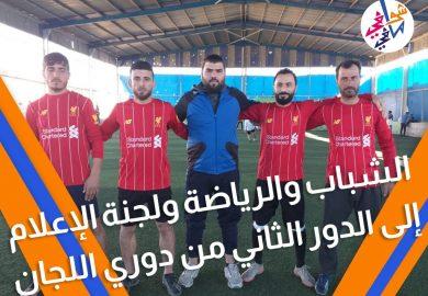 الشباب والرياضة ولجنة الاعلام إلى الدور الثاني من دوري اللجان