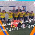 انطلاق منافسات نصف النهائي  في دوري اللجان ودوري المعلمين