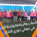 الشباب والرياضة ولجنة التربية في نهائي دوري اللجان