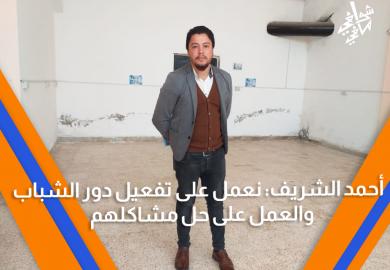 أحمد الشريف: نعمل على تفعيل دور الشباب