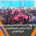 فريق لجنة التربية والتعليم يتوج ببطولة لجان مجلس الرقة المدني لكرة القدم