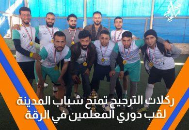 شباب المدينة يتوج ببطولة المعلمين لكرة القدم