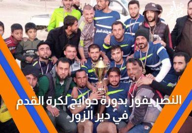 النصر يفوز بدورة حوايج لكرة القدم في ديرالزور