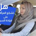 قيادة المرأة للسيارة بمناطقنا 💪