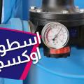 أول معمل لصناعة الأكسجين الداوئي في دير الزور