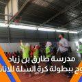 مدرسة طارق بن زياد تفوز ببطولة كرة السلة للإناث