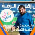 توجيهات جديدة من الاتحاد الرياضي لأندية الأحياء في الرقة