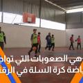 ماهي الصعوبات التي تواجع رياضة كرة السلة في الرقة؟