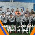 دور المجموعات لسداسي كرة القدم ينتهي الجمعة