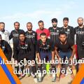 استمرار منافسات دوري سداسيكرة القدم في الرقة