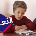 مشاكل العملية التعليمية في ريف دير الزور