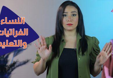 سوالف أم الزوالف _ النساء الفراتيات والتعليم