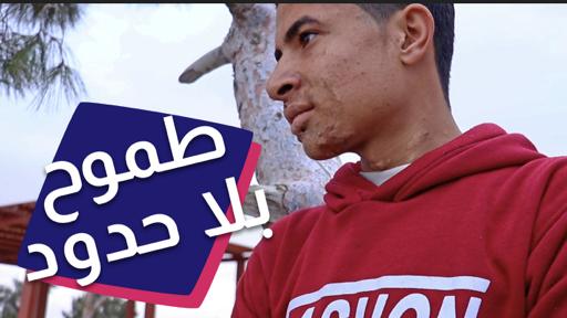 طموح بلا حدود مع حسين