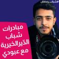 مبادرة خيرية أطلقها محمد وخالد في ريف الدير لدعم العوائل الفقيرة خلال رمضان