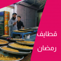 قطايف رمضان مع فادي – شنو يميز الرقة والدير عن باقي سوريا والوطن العربي، فنياً ورمضانياً