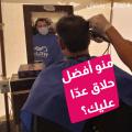 حكايا الحلاق أبو يامن وشغله خلال شهر رمضان