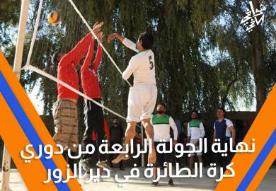 نهاية الجولة الرابعة من دوري كرة الطائرة في دير الزور