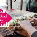 الحلقة 152 – المطاعم استثمار وفرص عمل للشباب