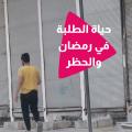 الحلقة 153 – حياة الطلبة في رمضان والحظر