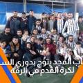 شباب المجد يتوج بدوري السلام لكرة القدم في الرقة