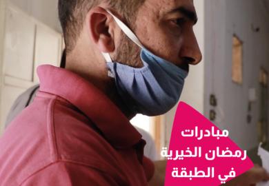 الحلقة 169 – مبادرات رمضان الخيرية في الطبقة