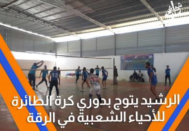الرشيد يتوج ببطولة كرة الطائرة للأحياء الشعبية