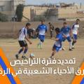 تمديد فترة التراخيص لفرق الأحياء الشعبية في الرقة