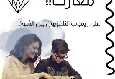 شنو هي الكونات اللي تصير بينك وبين أخواتك على ريموت التلفزيون خلال رمضان