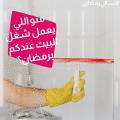 لقاء مع الممرضة الصبية منار ورأيها بموضوع شغل البيت على البنات خلال رمضان