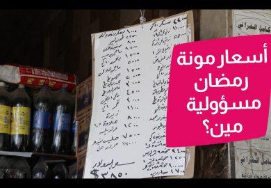 الحلقة 150 – أسعار مونة رمضان